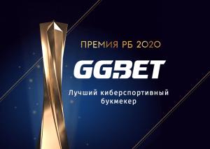 Глава GGbet о Премии «РБ» 2020: всё было на высоком уровне