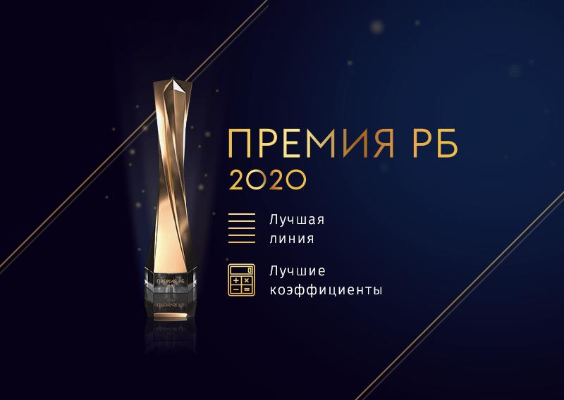Премия «РБ» 2020. Представляем номинации: «Лучшая линия» и «Лучшие коэффициенты»