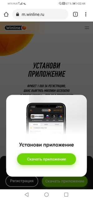 Winline.ru мобильное приложение: мобильная версия сайта