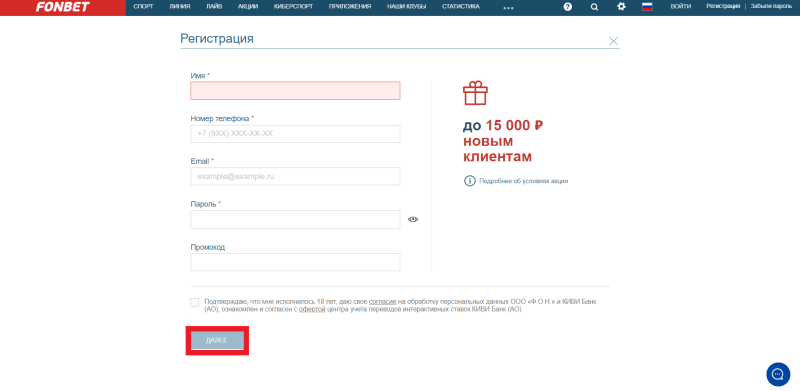 Форма регистрации на сайте фонбет