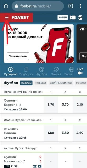 Кнопка меню в мобильной версии сайта Фонбет