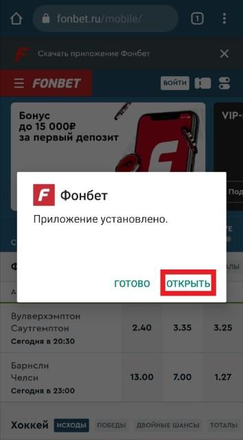Запуск установленного приложения Фонбет для Андроид
