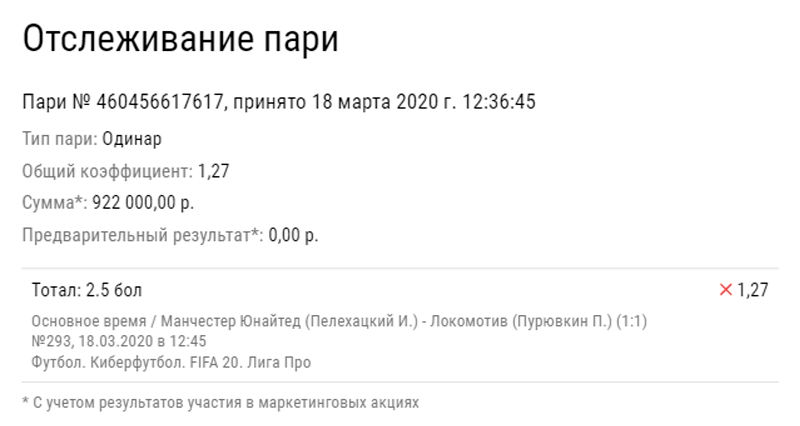 Клиент БК потерял большую сумму на матче «МЮ» - «Локомотив»