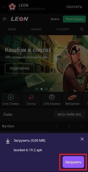 Леонбетс приложение скачать 3