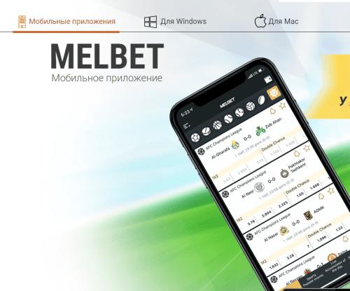 получить актуальное зеркало мелбет через приложение