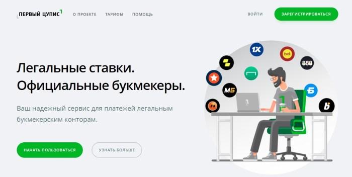Главная страница Первого ЦУПИС