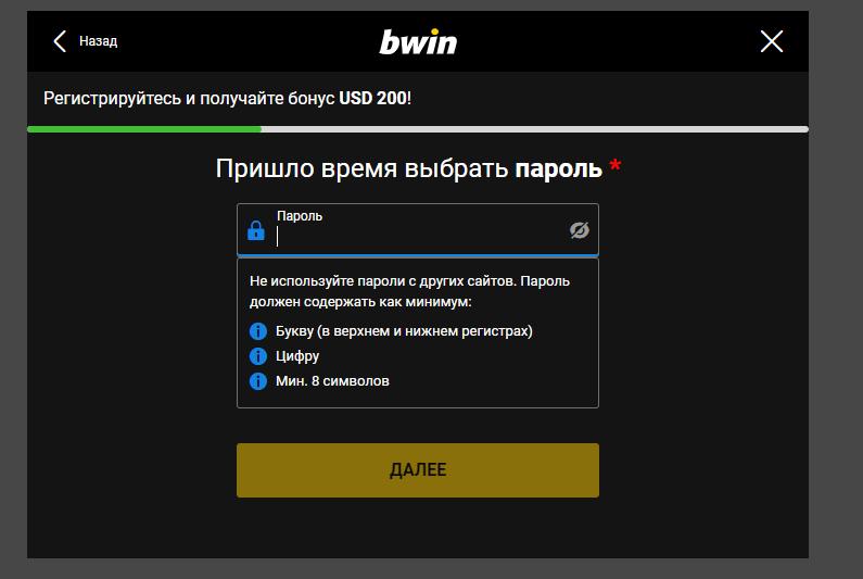 Придумайте пароль для доступа к сайту Бвин
