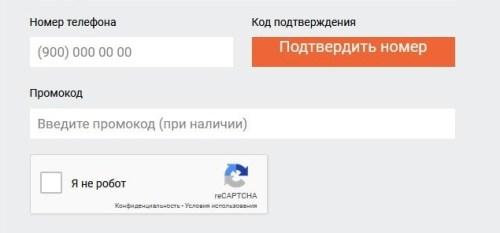 Подтверждение регистрации в БК Мелбет