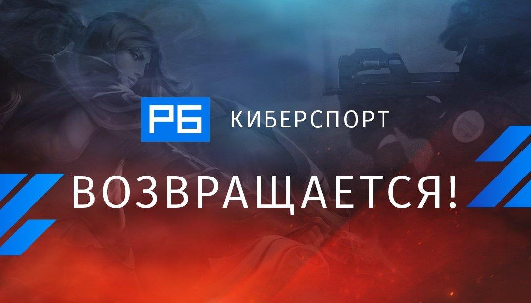 "У ""РБ-Киберспорт"" появился паблик ""ВКонтакте"""
