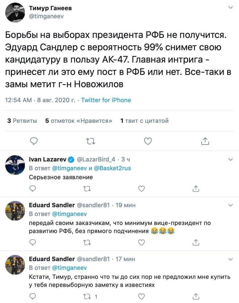 Кандидат в президент РФБ ответил журналисту, сообщившему о его снятии с выборов