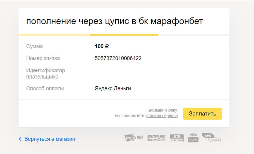 Пополнение счета 2 ЦУПИС с помощью яндекс - 3
