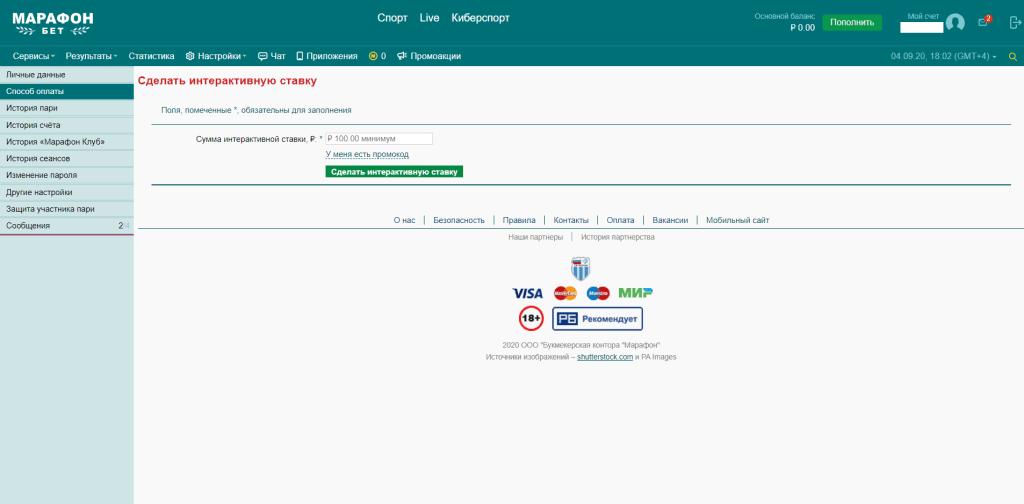 Пополнение счета в ЦУПИС2 с помощью банковских карт - шаг 2