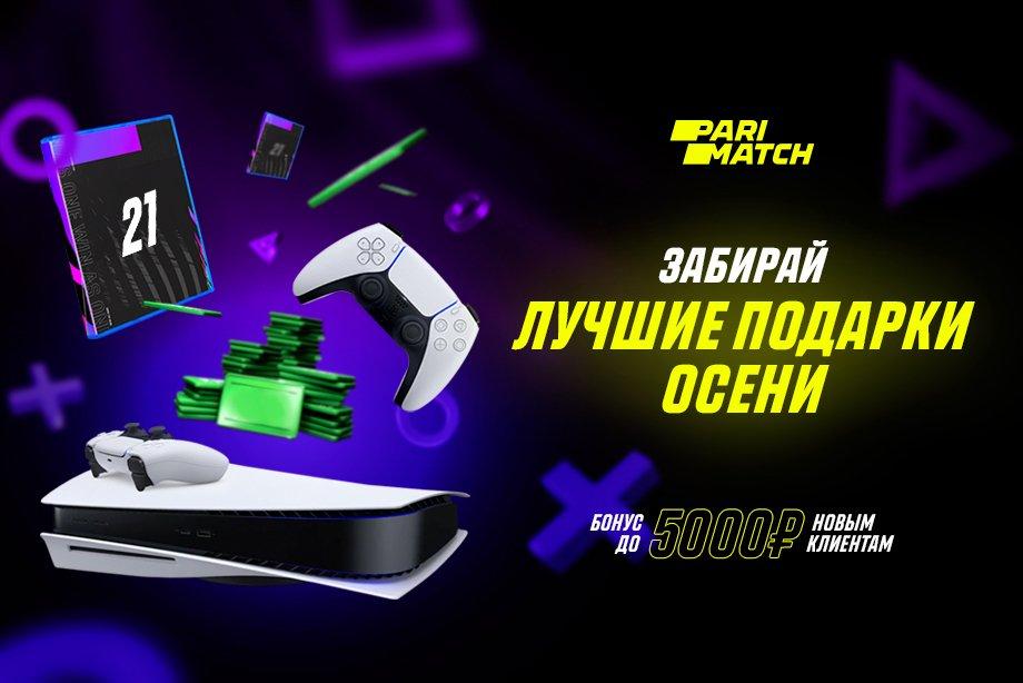 БК Parimatch разыграет PlayStation 5 и 10 копий FIFA 21 среди бетторов на футбол и киберфутбол