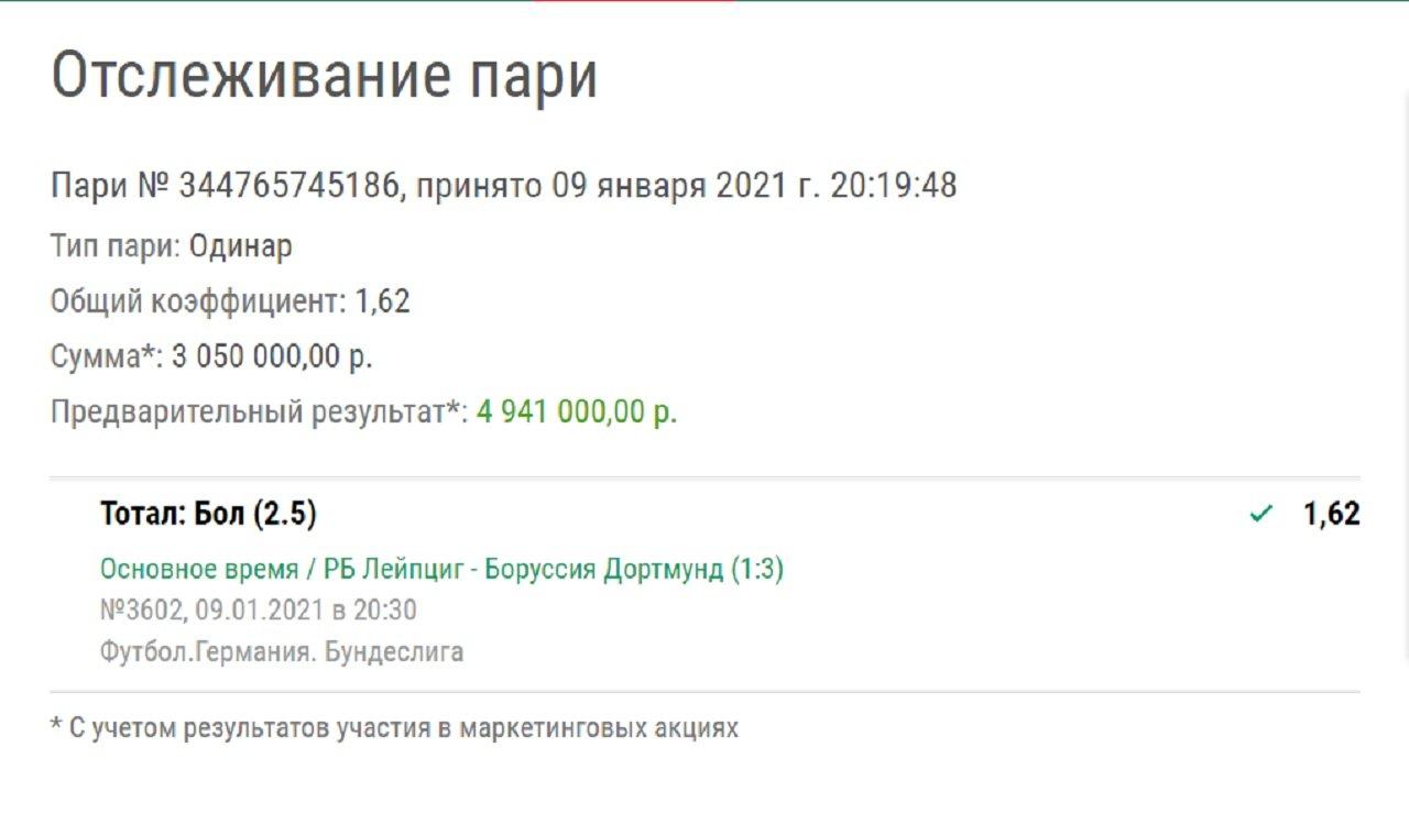 Клиент «Лиги Ставок» выиграл на Бундеслиге почти 5 млн рублей. Он ждал нужный гол до 84-й минуты