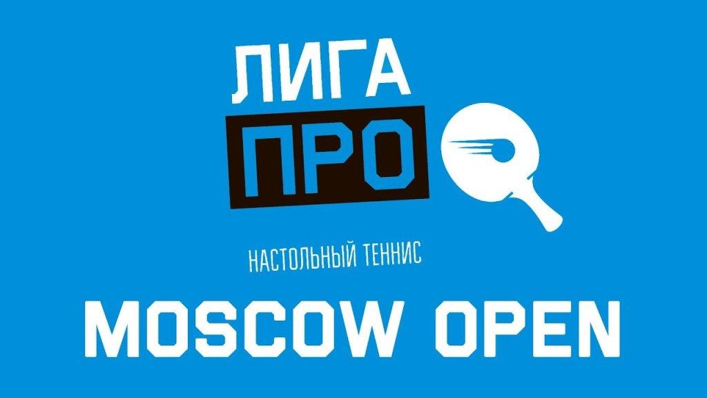 Чемпионат по любительскому настольному теннису Moscow Open