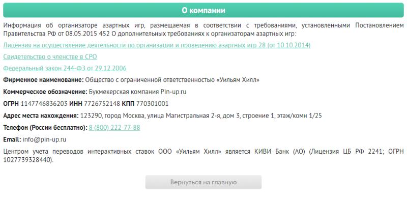 Контакты службы поддержки БК Pin-Up