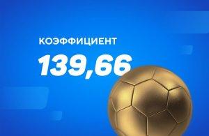 Попал в десятку: 10 ставок на футбол принесли клиенту букмекера ₽4,7 млн