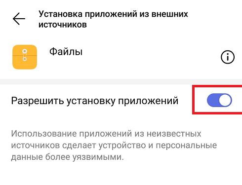 Разрешение на установку андроид приложений из неизвестных источников