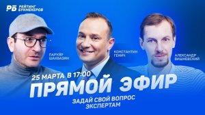 Константин Генич, Александр Вишневский и Паруйр Шахбазян ответят на вопросы подписчиков «РБ» в прямом эфире