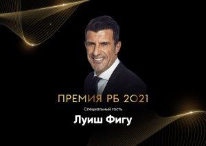 Легенда Португалии Луиш Фигу прилетел в Москву на Премию РБ 2021