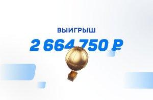 Ставки на тотал больше, принесли выигрыш в 2664750 рублей