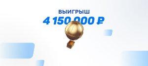 Клиенту БК «Фонбет» из Москвы достался самый крупный выигрыш за неделю – 4 150 000 рублей