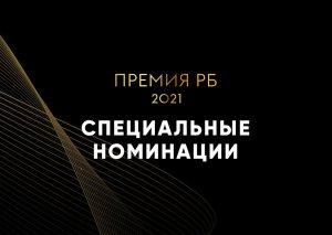 Организаторы Международной Премии РБ объявили список специальных номинаций