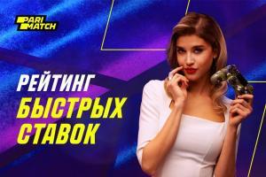 Букмекерская компания Parimatch запустила акцию с призовым фондом 50 тысяч рублей