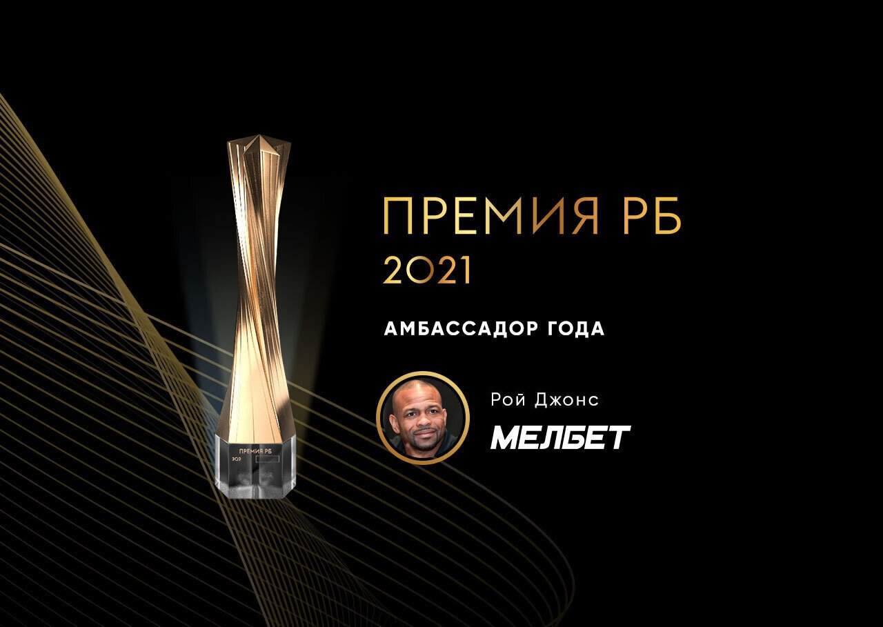 Рой Джонс признан лучшим амбассадором российских БК