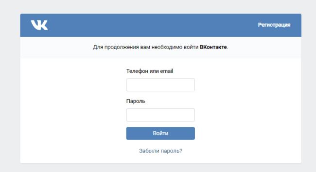 Авторизация вконтакте для входа на сайт Мостбет