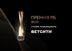 Коэффициенты БК «Бетсити» признаны лучшими на российском рынке