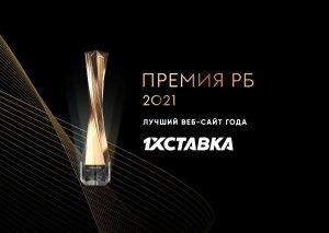 Сайт «1хСтавки» подтвердил статус лучшего среди букмекерских компаний России