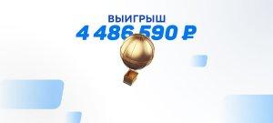 Экспресс на Чемпионшип принес клиенту букмекера ₽4 486 590