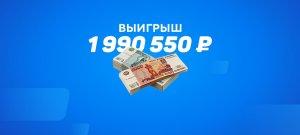 Клиент «Бетсити» поднял почти 2 миллиона рублей на экспрессе из трех событий