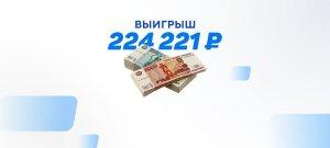 Везунчик из Владикавказа превратил ₽50 в ₽224 тыс. на экспрессе из 9 событий