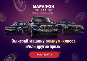 БК «Марафон» разыграет автомобили в новой масштабной акции