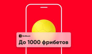 БК BetBoom дарит фрибеты до 1000 рублей новым игрокам