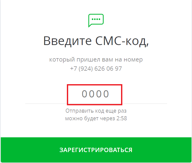 Ввод смс при регистрации на сайте Первого ЦУПИС
