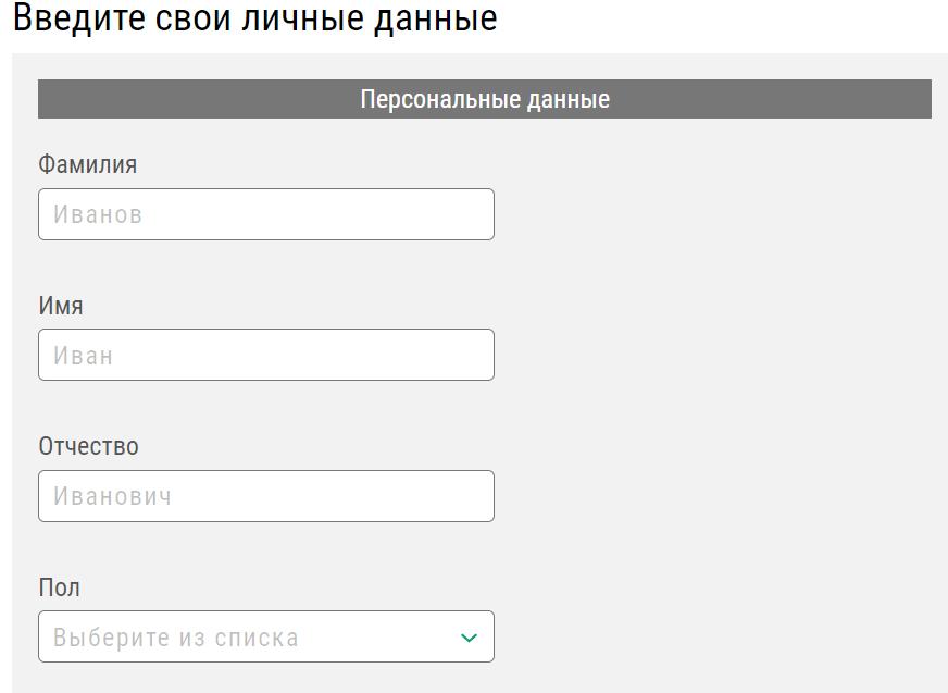 Форма для ввода персональных данных при регистрации и идентификации на сайте БК Лига Ставок
