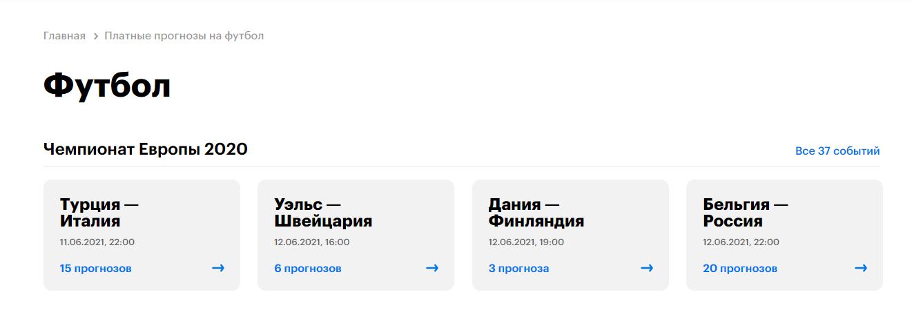 Выбор прогноза на сайте Tips.ru