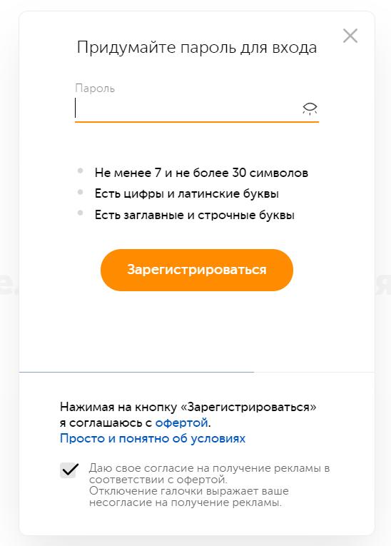 Форма для ввода пароля для создания кошелька на сайте Qiwi