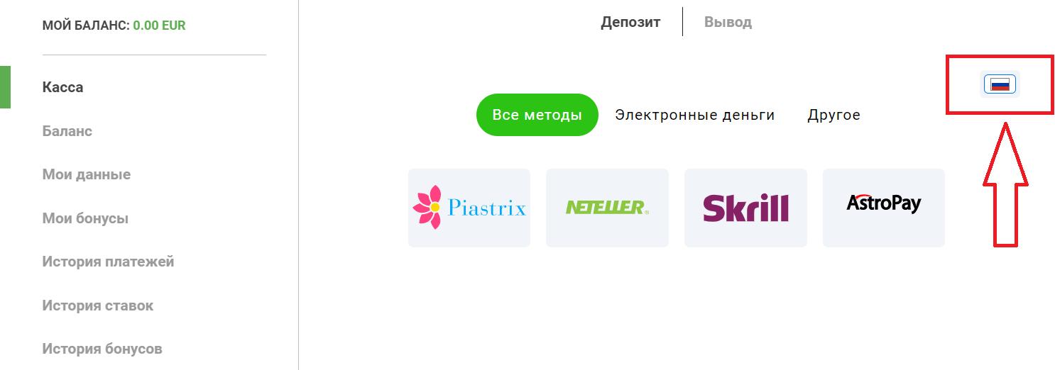 Выбор страны в разделе платежей на сайте БК GGbet
