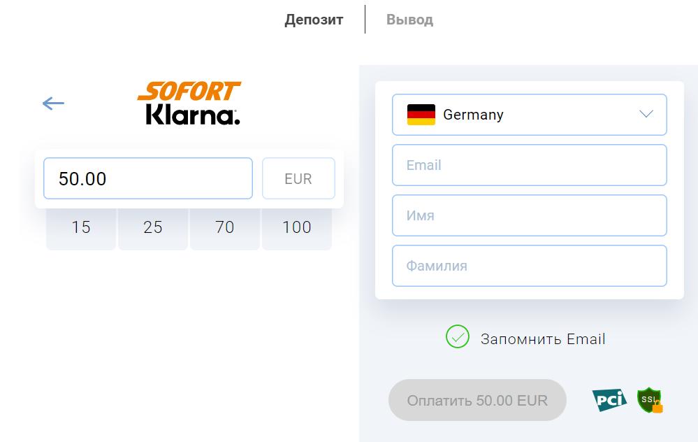 Ввод реквизитов Sofort/Klarna для пополнения счета на сайте БК GGbet