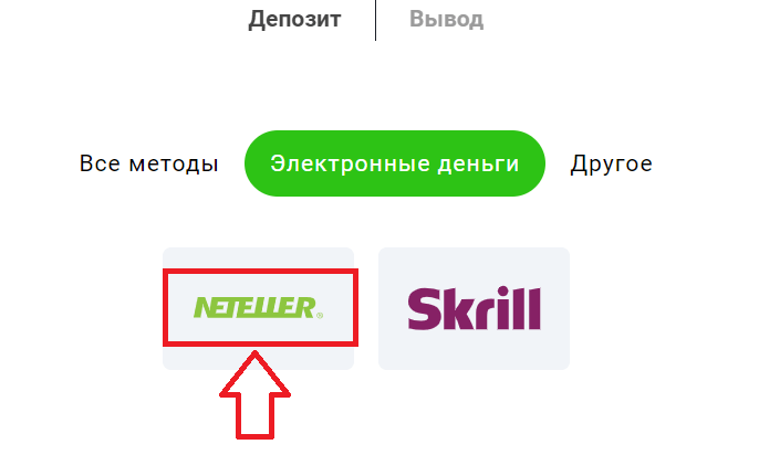 Выбор способа Neteller для пополнения счета на сайте БК GGbet