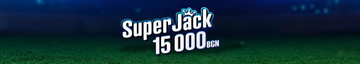 Sport Jackpot 15 000 лева в WINBET