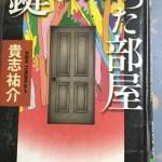 【ブックレビュー】鍵のかかった部屋(貴志 祐介)