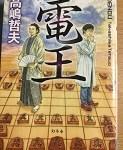 【ブックレビュー】電王(著:高嶋 哲夫)