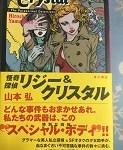 【ブックレビュー】怪奇探偵リジー&クリスタル(著:山本弘)