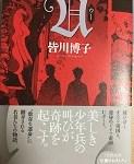 【ブックレビュー】U(ウー)(著:皆川博子)