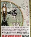 【ブックレビュー】アリスマ王の愛した魔物(著:小川 一水)
